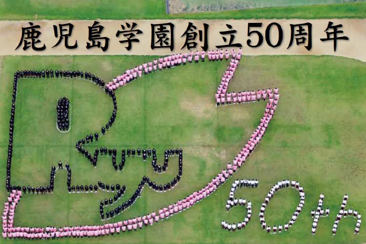 50周年記念航空写真