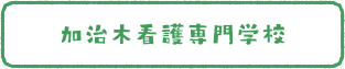 加治木看護専門学校