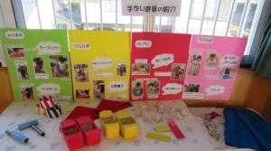 手作り遊具の紹介