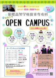 保育専攻科オープンキャンパス