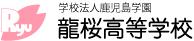 学校法人鹿児島学園 龍桜高等学校